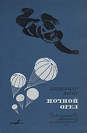 Ломм Александр - Ночной Орел