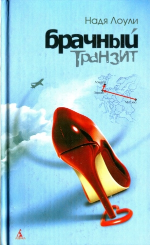 Лоули Надя - Брачный транзит Москва-Париж-Лондон