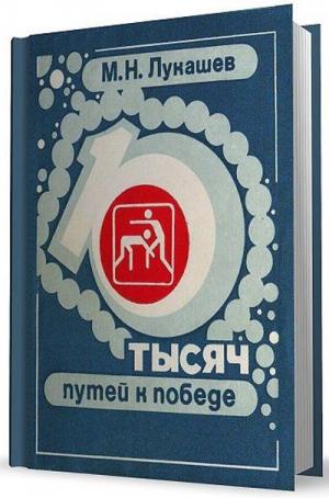 Лукашев Михаил - 10 тысяч путей к победе