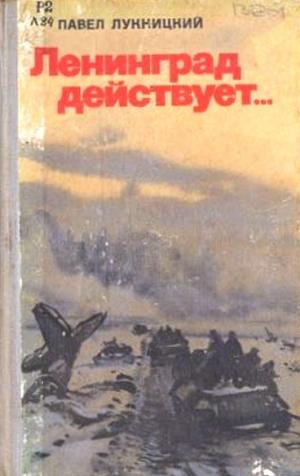 Лукницкий Павел - Ленинград действует. Книга 3