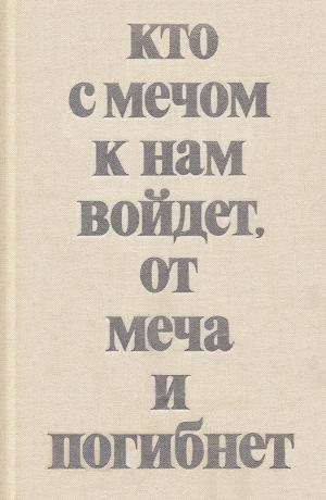 Мавродин Владимир, Волынкин Н., Ежов Виктор - Кто с мечом к нам войдет, от меча и погибнет