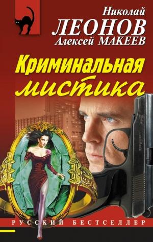Макеев Алексей, Леонов Николай - Криминальная мистика