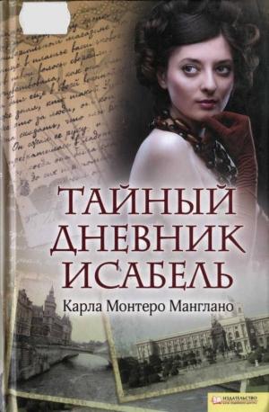 Манглано Карла - Тайный дневник Исабель