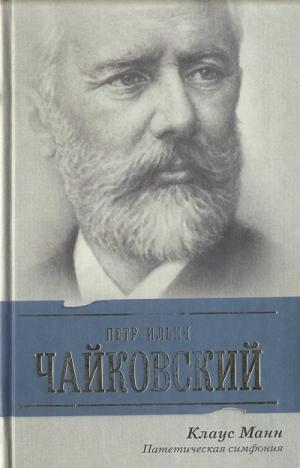 Манн Клаус - Петр Ильич Чайковский. Патетическая симфония