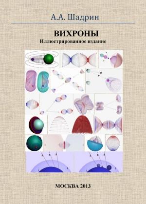 Шадрин Александр - Вихроны. Иллюстрированное издание