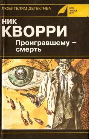 Кварри Ник - Проигравшему - смерть (авторский сборник)