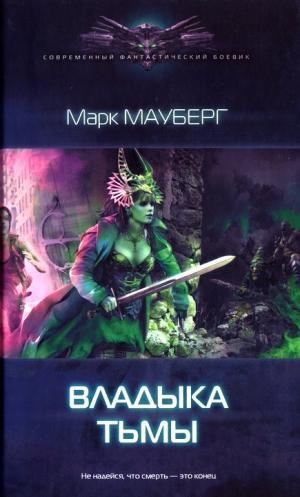 Мауберг Марк - Владыка Тьмы