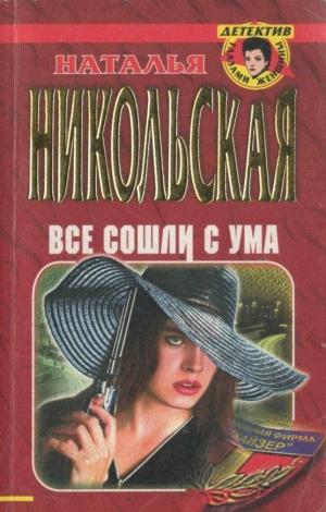 Никольская Наталья - Все сошли с ума
