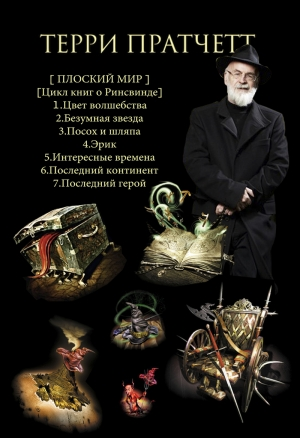 Пратчетт Терри - Ринсвинд и Плоский мир