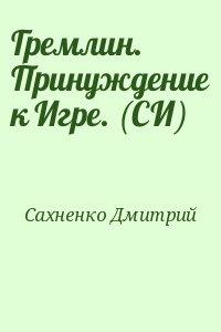 Сахненко Дмитрий - Гремлин. Принуждение к Игре. (СИ)