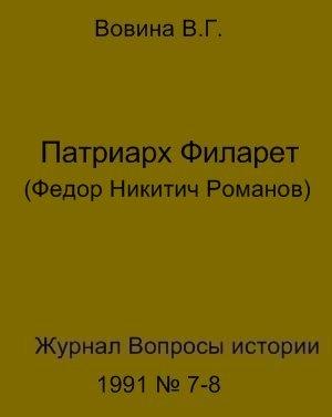Вовина Варвара - Патриарх Филарет(Федор Никитич Романов)