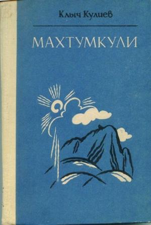 Кулиев Клыч - Махтумкули