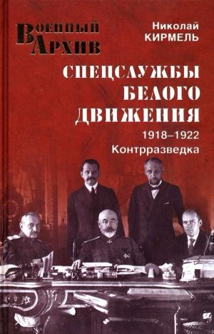 Кирмель Николай - Спецслужбы Белого движения. Контрразведка. 1918-1922