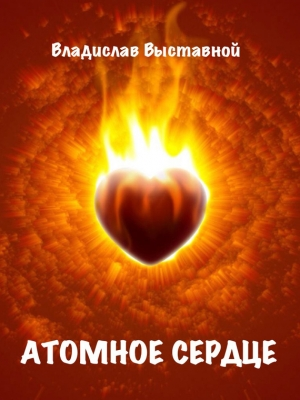 Выставной Владислав - Атомное сердце (СИ)