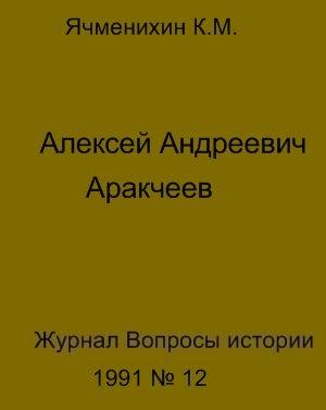 Ячменихин Константин - Алексей Андреевич Аракчеев