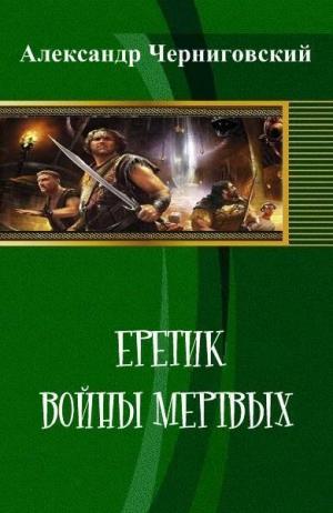 Черниговский Александр - Войны мертвых (СИ)