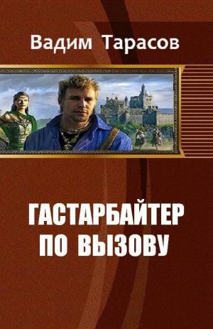 Тарасов Вадим - Гастарбайтер по вызову (СИ)