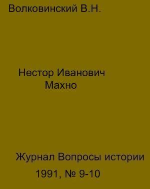 Волковинский Валерий - Нестор Иванович Махно