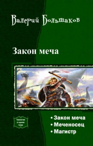 Большаков Валерий - Закон меча. Трилогия (СИ)