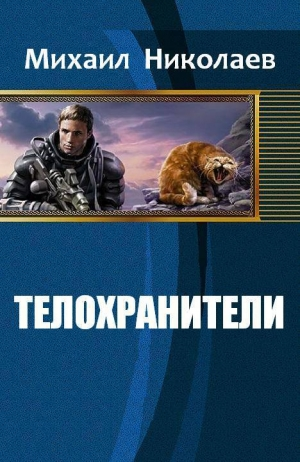 Николаев Михаил - Телохранители (СИ)
