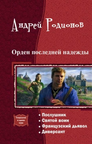 Родионов Андрей - Орден последней надежды. Тетралогия (СИ)