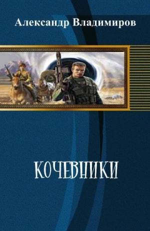 Владимиров Александр - Кочевники (СИ)