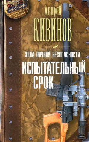 Кивинов Андрей - Испытательный срок