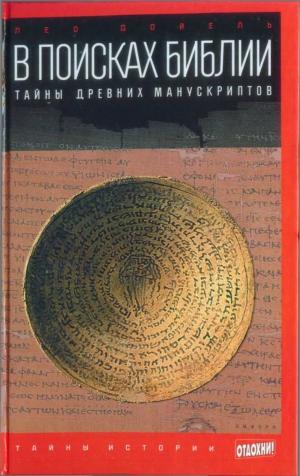 Дойель Лео - В поисках Библии: Тайны древних манускриптов