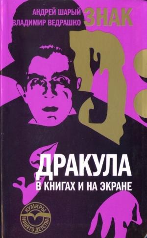Шарый Андрей - Знак D: Дракула в книгах и на экране