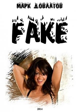 Довлатов Марк - Fake