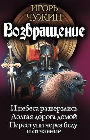 Чужин Игорь - Возвращение. Трилогия