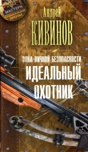 Кивинов Андрей - Идеальный охотник
