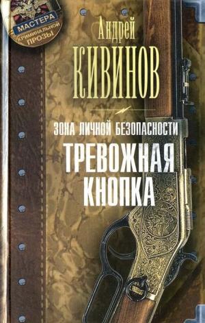Кивинов Андрей - Тревожная кнопка