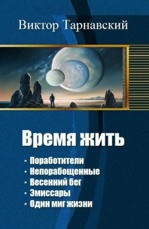 Тарнавский Виктор - Время жить. Пенталогия (СИ)