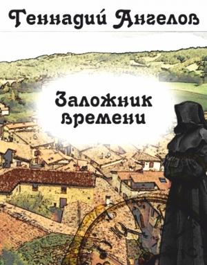 Ангелов Геннадий - Заложник времени