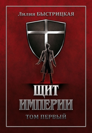 Быстрицкая Лилия - Щит Империи. Часть первая (СИ)