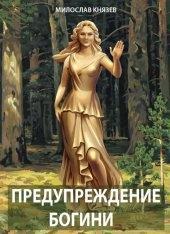 Князев Милослав - Предупреждение богини (СИ)