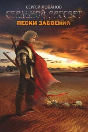 Лобанов Сергей - Стальной рассвет. Пески забвения (СИ)