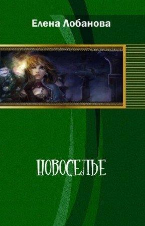 Лобанова Елена - Новоселье (СИ)