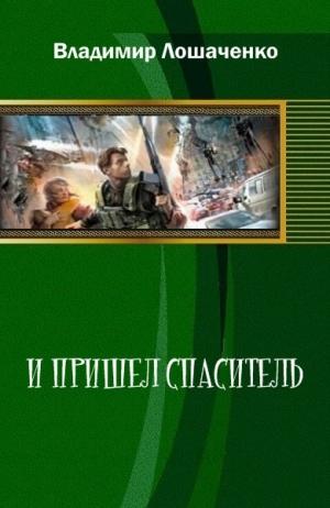 Лошаченко Владимир - И пришел спаситель (СИ)