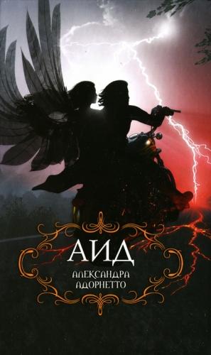 Адорнетто Александра - Аид