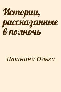 Пашнина Ольга - Истории, рассказанные в полночь