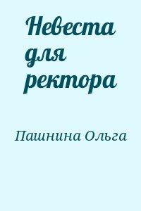 Пашнина Ольга - Невеста для ректора