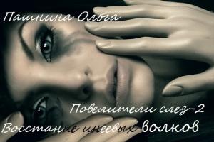 Пашнина Ольга - Восстание инеевых волков