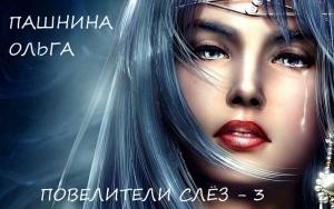 Пашнина Ольга - Повелители слёз