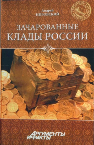 Низовский Андрей - Зачарованные клады России