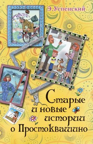 Успенский Эдуард - Старые и новые истории о Простоквашино (сборник)