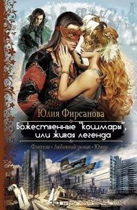 Фирсанова Юлия - Божественные 'кошмары', или живая легенда (СИ)