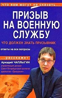 Чаплыгин Аркадий - Призыв на военную службу. Пособие для призывника и его представителя