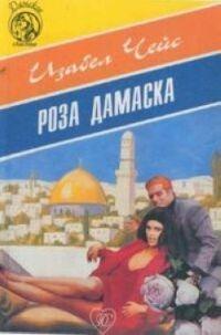 Чейс Изобел - Роза Дамаска